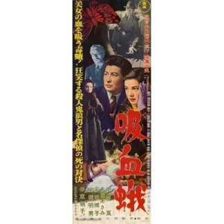 Kyuketsu-Ga (1956)