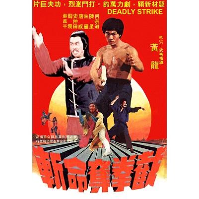 Deadly Strike (1978)