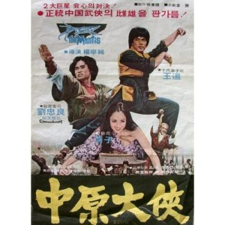 Death Duel Of Kung Fu (1979)