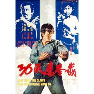 Fist Of Fury III (1979)