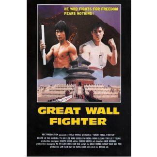 Shaolin Fist Of Fury (1987)