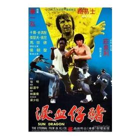 Sun Dragon (1979)