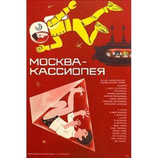 Moskva-Kassiopeya (1973)