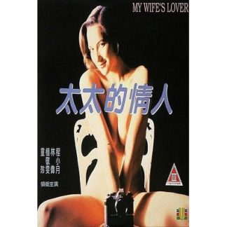 My Wife's Lover (1992)