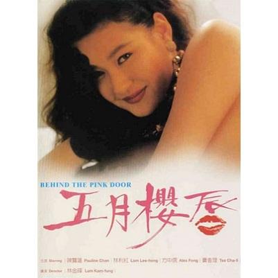 Behind The Pink Door (1992)