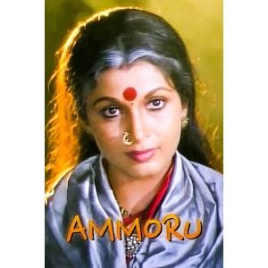 Ammoru (1995)