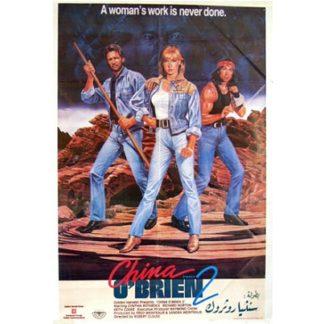 China O'Brien 2 (1990)